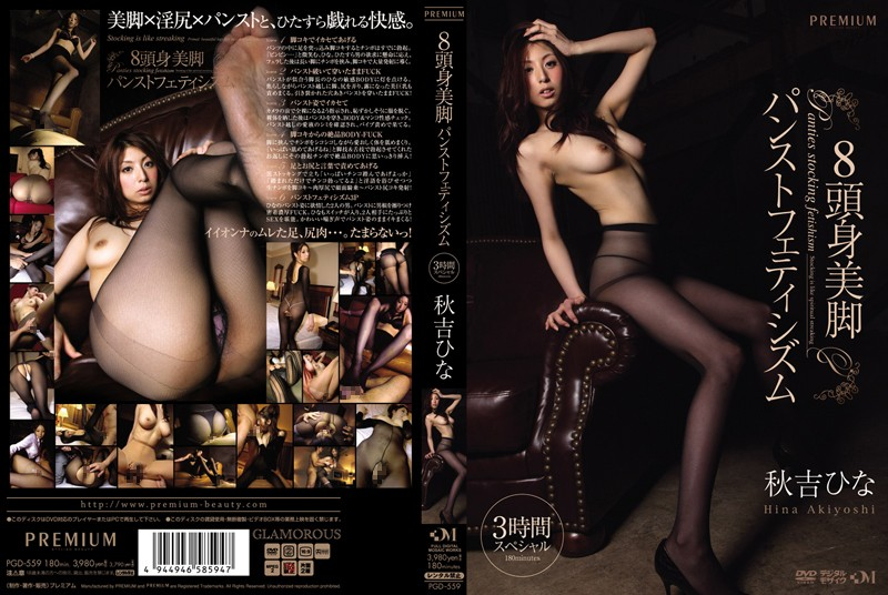 PGD-559 Akiyoshi Pantyhose Fetish Chicks Head And Body 8 Legs