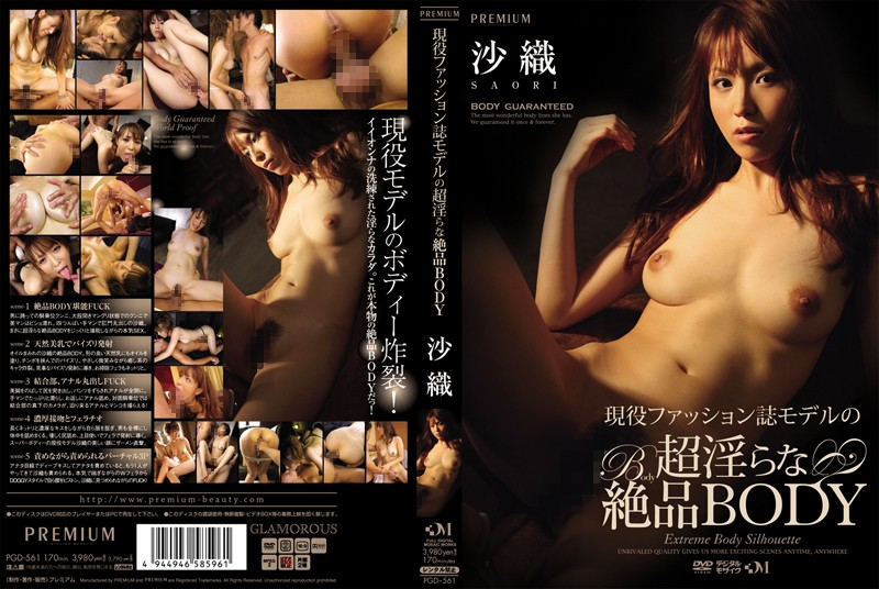 PGD-561 BODY Saori Ultra-rarity Of The Model And Indecent Fashion Career