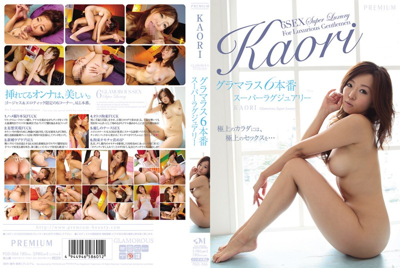 PGD-566 KAORI Glamorous Super Luxury 6 Production