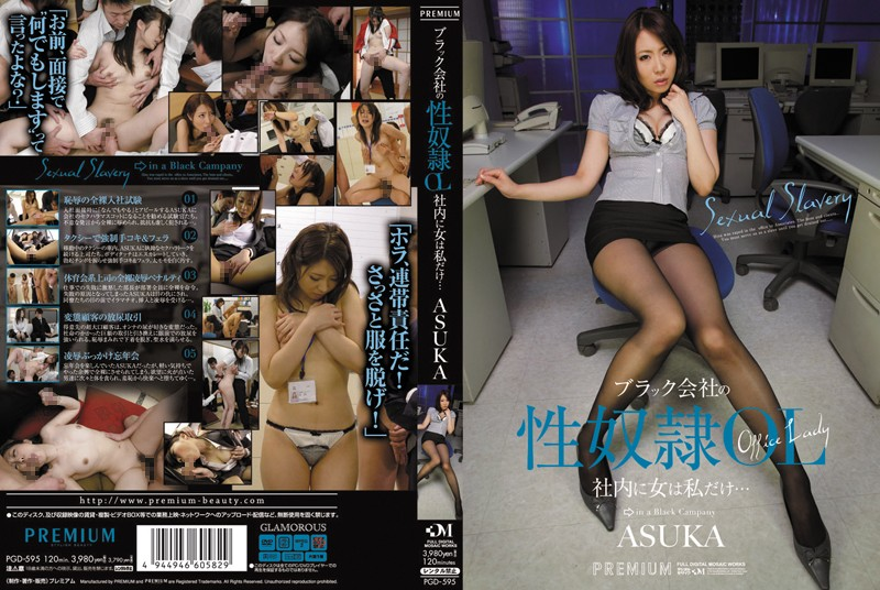 PGD-595 OL Of The Company In-house Sex Slave Black Woman Just Me ... ASUKA