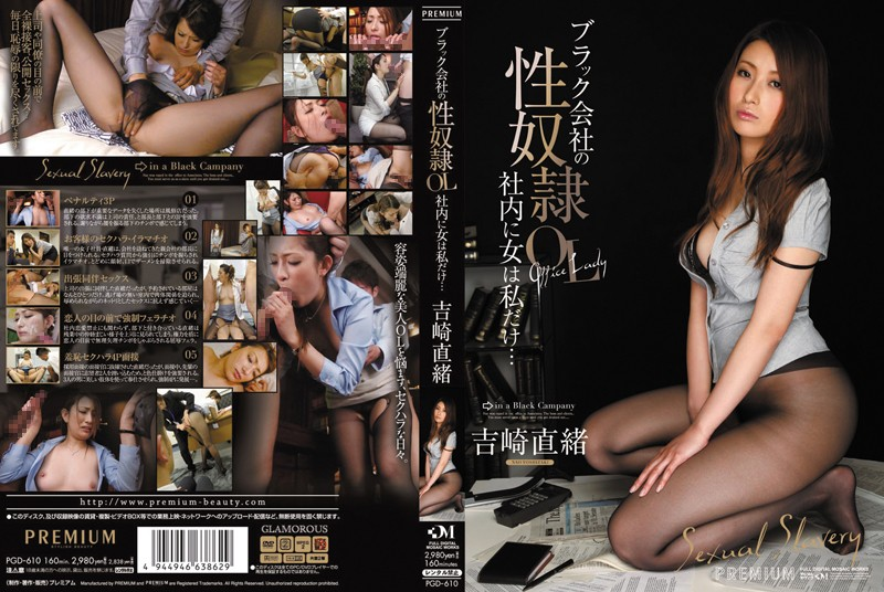 PGD-610 Company's in-house OL sex slave black woman I just Nao Yoshizaki ...