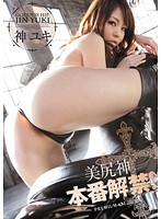 PGD-624 Jin Yuki - Production Ban Shiri-shin Beauty Snow God