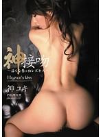 PGD-639 Jin Yuki - God's First Snow Rezukisu, Kiss Lips And God Indecent