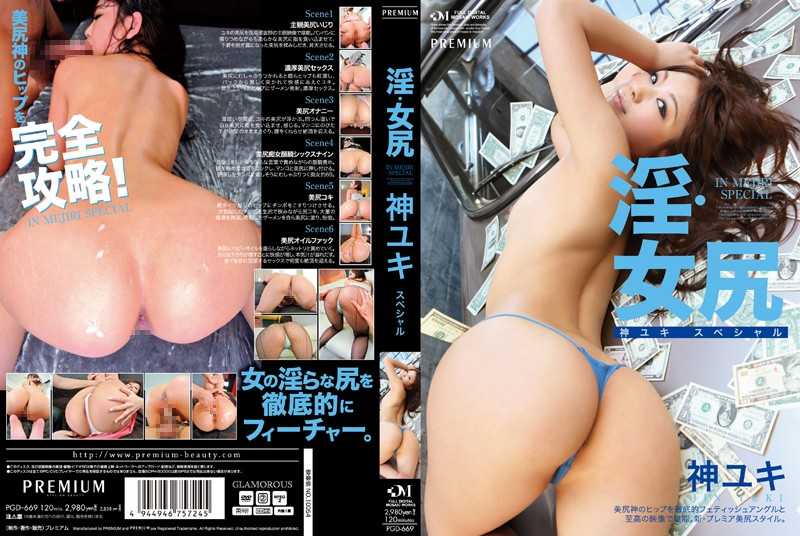 PGD-669 Horny-ass Woman God Snow Special