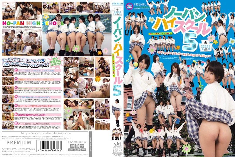 PGD-680 Wearing no underwear High School 5