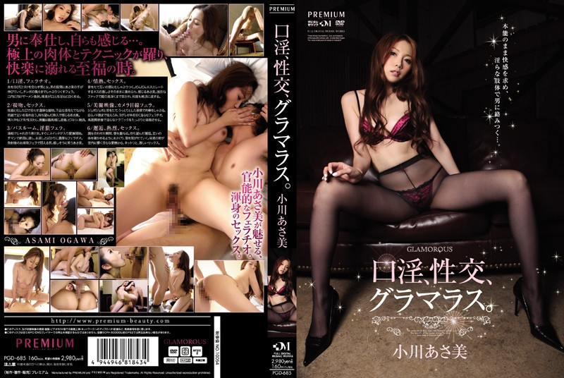 PGD-685 Horny Mouth Fuck Glamorous. Asami Ogawa