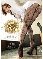 [PGD-766] (English Subbed) The Temptation Of An Office Slut In Pantyhose Yuria Satomi