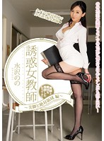 PGD-876 The Temptation Of A Woman Teacher – Legs And Absolute Area Hen Mizusawa