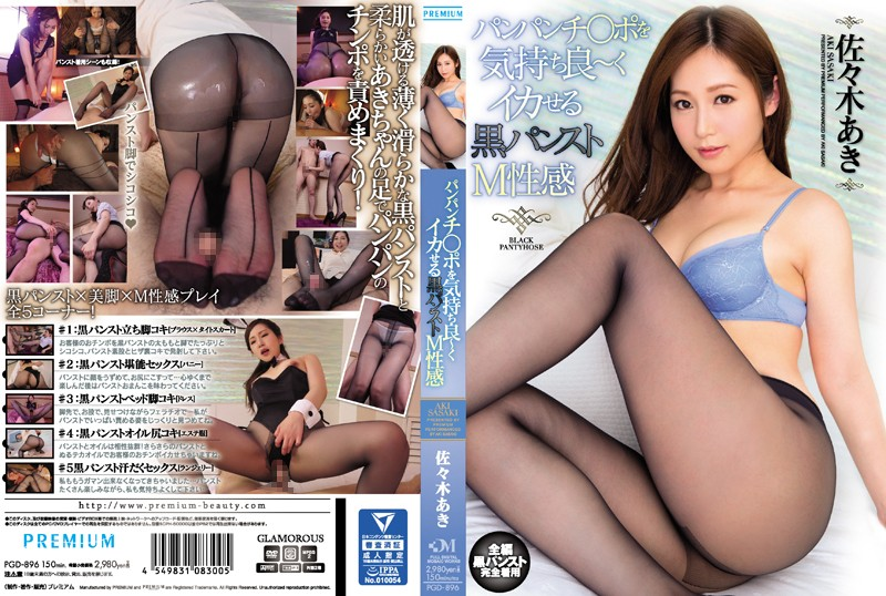 PGD-896 Panpanchi ○ Port A Comfortably – Rather Than Black Pantyhose M Erogenous Aki Sasaki To Squid