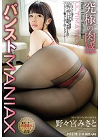 [PGD-936] The Ultimate Flesh Fantasy Pantyhose MANIAX Misato Nonomiya