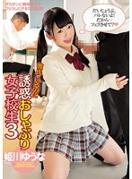 [PGD-946] Temptation Of A S********l Blowjob 3 Yuna Himekawa