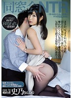 [PGD-949] An NTR Class Reunion My Wife's Shitty Ex Boyfriend Filmed Peeping Footage of Him Having Infidelity Creampie Sex With Her