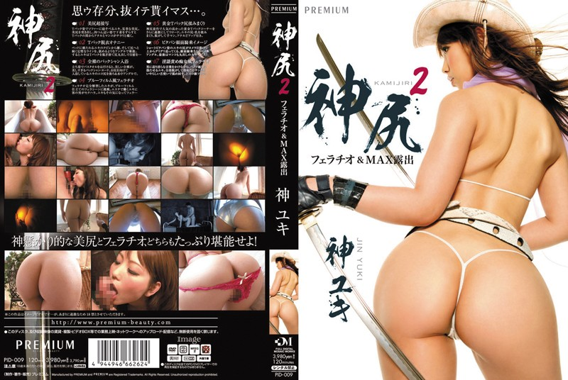 PID-009 2 Exposure & MAX Ass Blowjob Snow God God