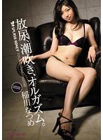 PJD-062 Inagawa Natsume - Pissing, Squirting, Orgasm