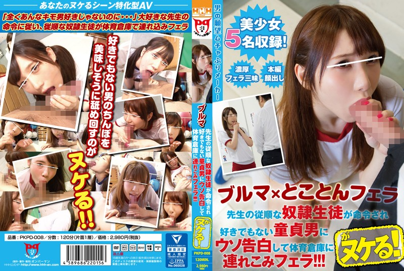 PKPD-008 Suicide Slave Student Of The Teacher