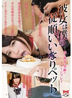 [PKPD-025] She's My Obedient And Faithful Pet