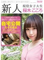 新人 現役女子大生 桜木こころ 自宅公開&そのままAVデビュー