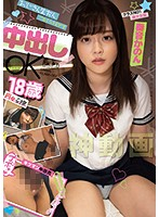 PKPD-070 Pies Woman Relationship Dating OK18 Year Old Class NO1 Girl Girl Kanon Kanon