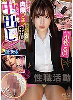 PKPD-152 Enko Dating Creampie OK Job Hunting Student Plump Lips Thick Blow Job Hunting Student Creampie Enko Komatsu Rui