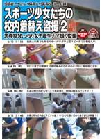 スポーツ少女たちの校内着替え盗撮 2 (DOD)