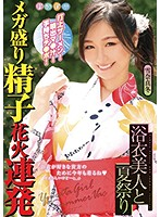 POKQ-001 Yukina Mafuyu Yukata Beauty And Summer Festival Semen! Spout Ma ● Juice! Hand-held Chi ● Po! Mega Prime Sperm Fireworks Fired Midwinter Yukina