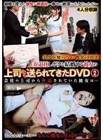 ボクが知らない彼女の真実 寿退社しボクと結婚する彼女の上司から送られてきたDVD2 会社の上司から脅迫されていた彼女は…
