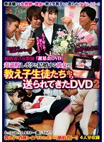 POST-466 婚約者は女教師 「謝恩会DVD」 寿退校しボクと結婚する彼女の教え子生徒たちから送られてきたDVD2