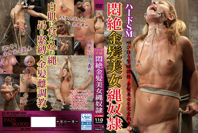 PPBB-007 Hard SM Lesbian Couples Blonde Rope Slave Vol.01