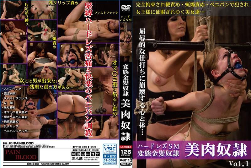 [PPBB-019] ハードレズSM 変態金髪奴隷 美肉奴隷 VOL.01 PPBB PAINBLOOD/妄想族