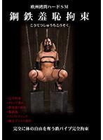 PPBB-038 - 欧州拷問ハードSM 鋼鉄羞恥拘束  - JAV目錄大全 javmenu.com