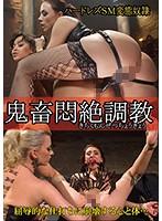 PPBB-052 - ハードレズSM変態奴● 鬼畜悶絶調教  - JAV目錄大全 javmenu.com
