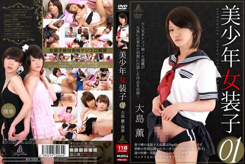 [PPIN-001] 美少年女装子01