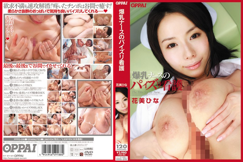 PPPD-098 Hanami Chicks Tits Nurse Fucking Nursing