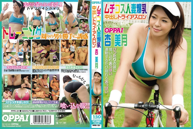PPPD-221 Mizuki Apricot Triathlon Tits Housewife Nakadashi Muchikosu