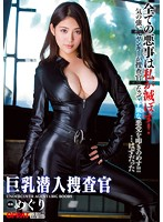 [PPPD-329] (English sub) Busty Undercover Investigation - Meguri