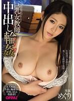 PPPD-377 巨乳女教師中出し輪姦 めぐり[★]
