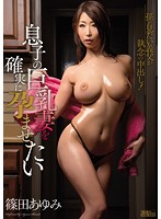 [PPPD-490] (English subbed) I Have A Pregnancy Fetish For My Son's Wife And Her Big Tits - Ayumi Shinoda