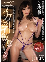 PPPD-626 An Obscene BODY Deca Milk Sensitive Sensitive Deriher Missing A Man JULIA