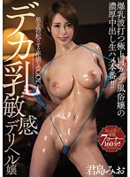 [PPPD-686] A Body Built for Erections - Slut with Giant Sensitive Tits Mio Kimijima
