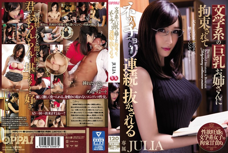 [PPPD-711] JULIA Which Is Caught By Big-breasted Sister Of Literary System And Pulled Out Successively