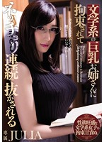 PPPD-711 JULIA Which Is Caught By Big-breasted Sister Of Literary System And Pulled Out Successively
