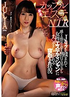 PPPD-795 Couple Breast Breasting Esthetics NTR J Cup Is Cuckolded By A Female Esthetician While Looking At Her Sideways Looking At Her Girlfriend JULIA