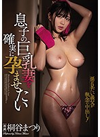 PPPD-851 I Want To Make Sure My Son's Busty Wife Is Pregnant