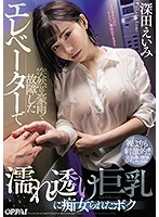 PPPD-853 Emi Fukada I Was A Slut In A Wet And See-through Big Tits At An Elevator That Broke Down Due To Sudden Rain
