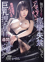 """PPPD-943 """"If You Don't Get It …!"""" Interrogation Of A Busty Investigator Who Has Been Incontinent With Convulsions Due To A Strong Habit And Is Absolutely Acme Many Times Pursuit Piston Kasumi Tsukino"""