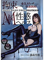 PPPD-970 Sexual Development Until It Becomes A Gold Ball Carappo In A Restrained State! <Glans Blame / Strong ● Continuous Fire / Male Squirting> Boneless Agony Ejaculation M Sexual Feeling Health Riho Fujimori