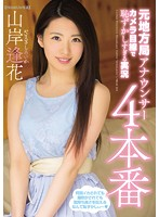 [PRED-007] Former Local Station Announcer It Is Too Embarrassing At The Camera's Eyes 4 Live Production Yamanishi 逢 花