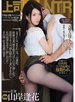 [PRED-036] Boss NTR 【Exclusive Actress Special! 】~The Boss Completes His Beloved Wife Cuck Edition ~ Yamagishi Aka