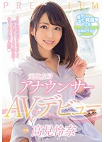 PRED-063 Former Local Station Announcer AV Debut Takami Rina