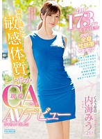 PRED-114 A Sensitive Constitution Hidden In Reason Really Made Active Debut CA A Real AV Debut! Utsumi Miu